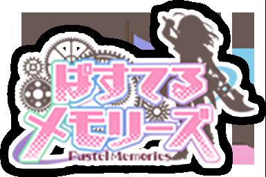 ぱすてるメモリーズ[ぱすメモ]