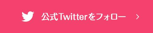公式Twitterをフォロー