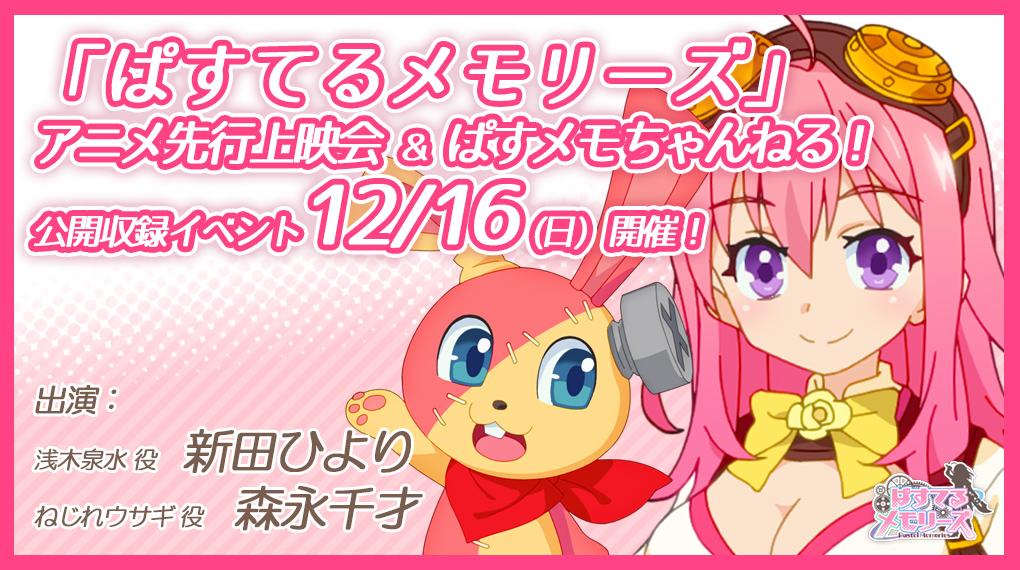 12月16日(日)アニメ先行上映会&ぱすメモちゃんねる!公開収録イベント開催決定!