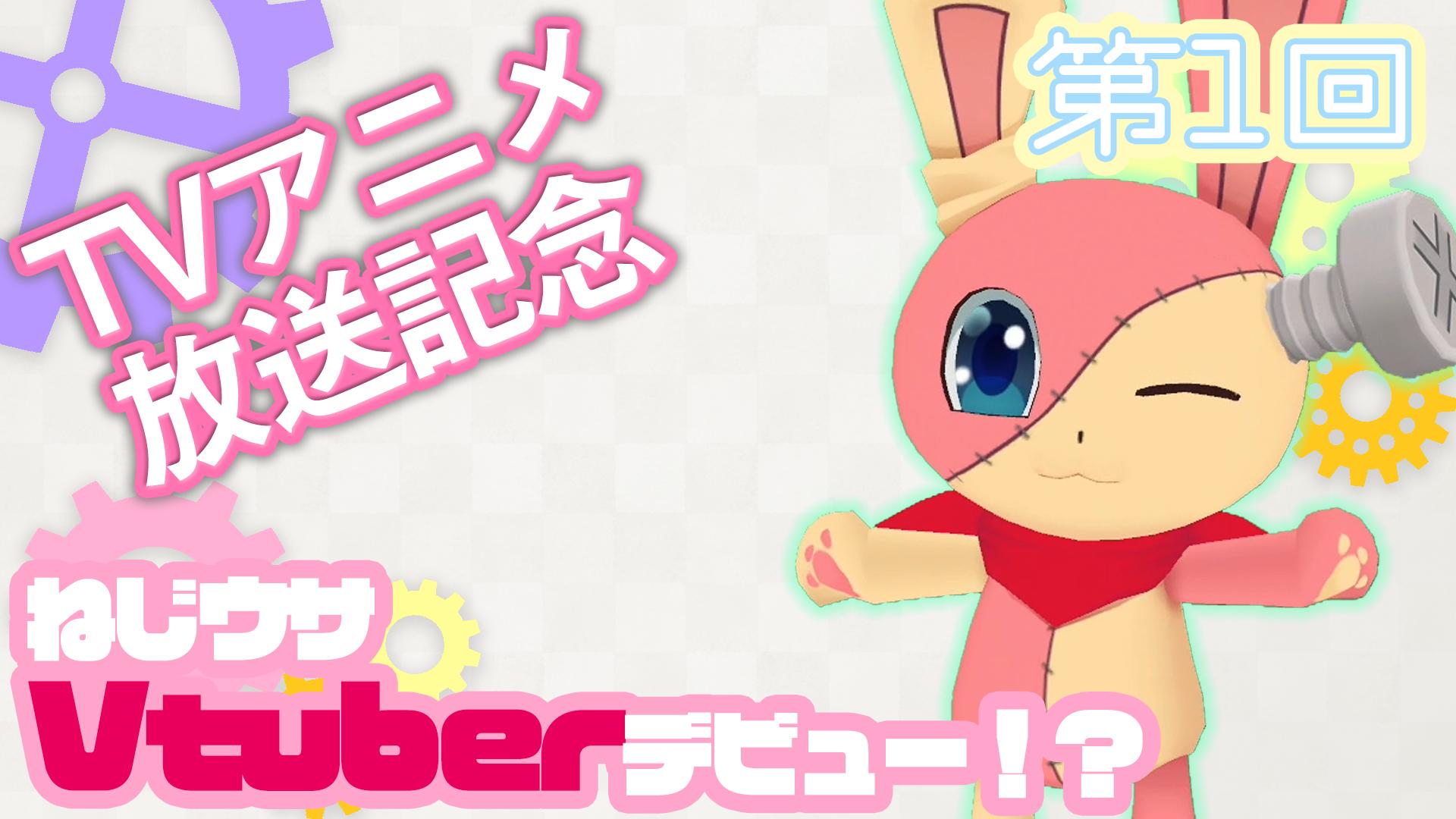 公式Vtuber「ねじれウサギ」による 「ぱすてるメモリーズV」活動スタート
